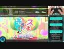 【Project DIVA F 2nd】「スキキライ」Hard Perfect