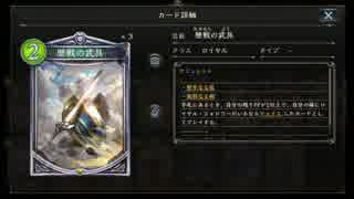 【シャドバ】歴戦の武具レイサム