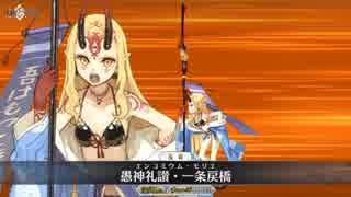 【FGO】水着 茨木童子 宝具「愚神礼讃・一条戻橋」【Fate/Grand Order】