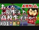 【4人実況】~好き(友達)だからこそ蹴落としたい!~【人生ゲーム64】Part1