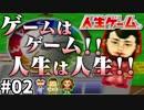 【4人実況】~好き(友達)だからこそ蹴落としたい!~【人生ゲーム64】Part2