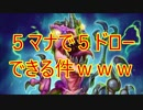 【Hearthstone】キンクラの人part114【実況】