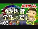 【4人実況】~好き(友達)だからこそ蹴落としたい!~【人生ゲーム64】Part3