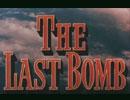【フルバージョン】ガンカメラが捉えた本土空襲カラー映像「The Last Bomb」