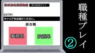 職種プレイ【2】