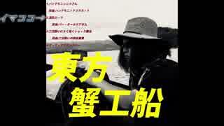 【東方アレンジCD】東方蟹工船XFD【C94】