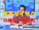 【沖縄の声】反基地活動家が防衛局を襲撃