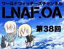 【LNAF.OA第38回その1】ラジオワールドウィッチーズ