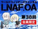 【LNAF.OA第38回その2】ラジオワールドウィッチーズ