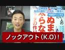 """【山根会長】""""終身""""会長なのに辞任?さす"""