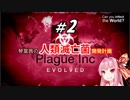 【Plague Inc:Evolved】琴葉茜の人類滅亡菌開発計画#2【VOICEROID実況】