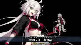 【FGO】水着ジャンヌ・ダルク〔オルタ〕宝具+EXモーションまとめ【Fate/Grand Order】