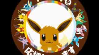 「イーブイと8つの石」プレイ動画Part5(最終回)