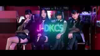 【 J-DKCS 】SNOBBISM 踊ってみた【オリジナル振り付け】