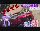 【ボイロ車載】ゼルゆか旅日記11話!「おふかい!」