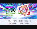 【DTX】 ダイヤモンドハッピー / STAR☆ANIS アイカツ!