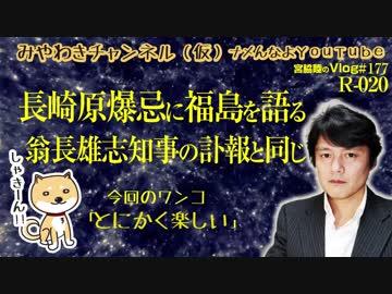 長崎原爆忌で福島を語るのは翁長雄志知事の訃報と同じミソとアレ#177