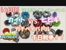 【ベイブレード】ヒビキ VS カイト ベイバトル千日戦争! ガチバトル【6日目】解説:結月ゆかり