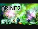 #11【TRINE2】謎解きとおじいちゃん介護の旅【はやしるk@】