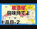 居酒屋 〜興味持てよ〜【十品目】part 2 2時間トークリレー