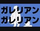 【替え歌】ガレリアンガレリアン ver.アカメ