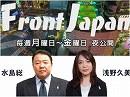 【Front Japan 桜】知事死去と沖縄左翼の