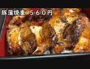 チャーシューをウナギの蒲焼に似せた豚蒲焼重と豚そば(早稲田の十文字)【毎日ラーメン勉強会 九軒目】