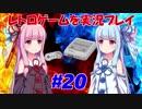 【レトロゲーム】を実況プレイ#20 琴葉姉妹のスーファミ3番...