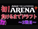 【開封大好き】初めてのMTGA!ドラフト~2戦目~【MTG】