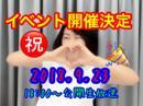 早川亜希動画#537≪9月!イベント開催決定★≫