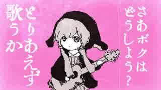 アコースティックガール / 結月ゆかり 【アコギでロックな曲】 thumbnail