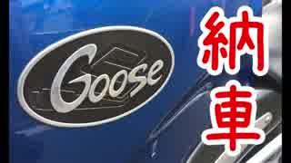 【VOICEROID車載】Goose350を納車しに行っ