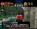 【TAS】嵯峨野線DD51+旧型客車普通【電車でGo!Pro】