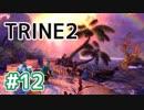 #12【TRINE2】謎解きとおじいちゃん介護の旅【はやしるk@】