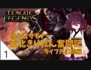 #1【League of Legends】初心者サモナー東北きりたん奮闘記 ...