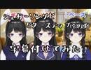 今更だけど「シュガーソングとビタービターステップ OFF(全...