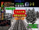 【TAS】ワンハンドルのTASさんが0点運転士を目指すそうです【電車でGo!Pro】