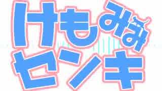 【Live2D_2016】けもみみセンキ(ゲーム)