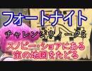 【Fortnite】フォートナイトバトルロイヤルチャレンジウィー...