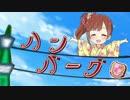 ハンバーグ ~Kyoko Version~