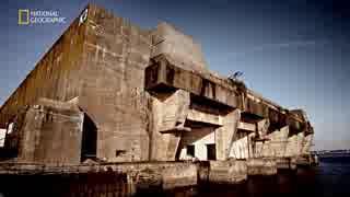 ナチス・ドイツの巨大建造物「Uボート基地」