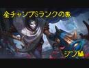 【LoL】全チャンプSランクの旅【ジン】Patch 8.15 (66/141)