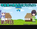 琴葉葵の惑星脱出プロジェクト 第34話【RimWorld実況】