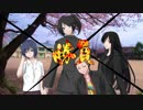 【実卓シノビガミ】鳥籠の若者達 その5