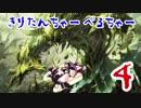 【MTG】きりたんちゃーべるちゃー4