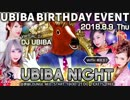【DJ UBIBA 】UBIBA NIGHT【アニソンDJ】