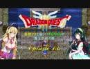 【DQ3】豪傑マキと優しいずんちゃんの魔王討伐の旅 Ep.13【VO...