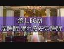 【癒しBGM】 ルネサンス 深睡眠 眠れる安定睡眠 BGM