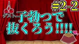 [ラジオ] 子勃つで抜くろう!!(JOJOクイズ