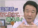 【青山繁晴】異常気象とオールドメディア